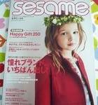 Sesame 2011年1月号